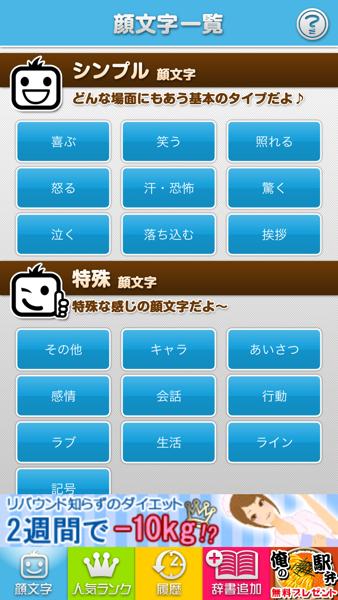 Kaomoji 5533