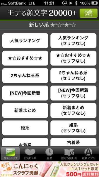 Kaomoji 5535