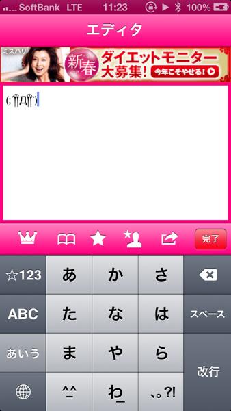 Kaomoji 5540