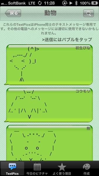 Kaomoji 5545