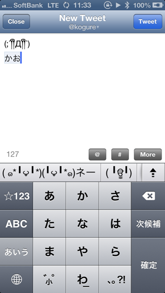 Twitterやメールで面白ユニークな顔文字を使いたい!を実現するiPhoneアプリを比較してみた