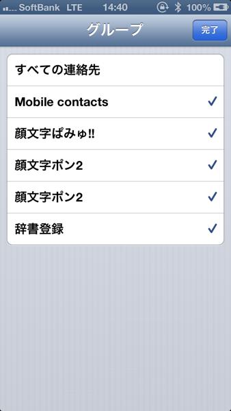 iPhone「連絡先」のグループを削除する方法