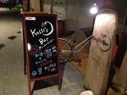 「Kassi's Bar(カッシーズバー)(石垣島)」新橋店もあるユーグレナモール(旧あやぱにモール)のお洒落バー(石垣島)