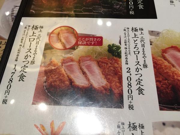 Katsumaru 5410