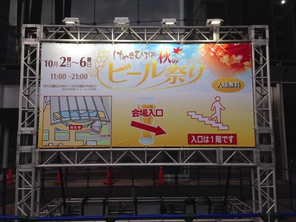 Keyaki beer 3656