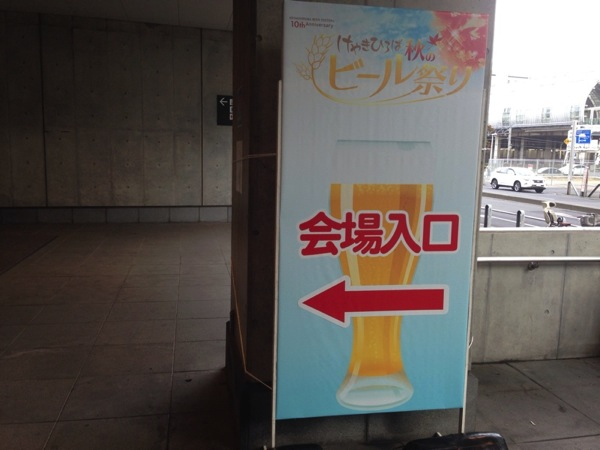 Keyaki beer 3659
