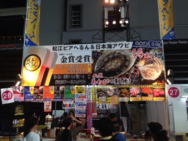 Keyaki beer 3666
