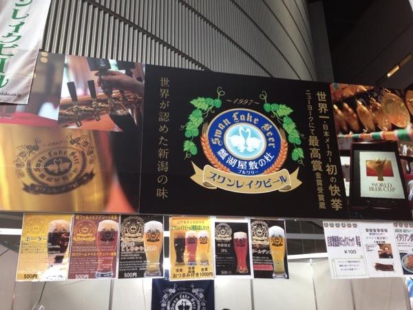 Keyaki beer 3667
