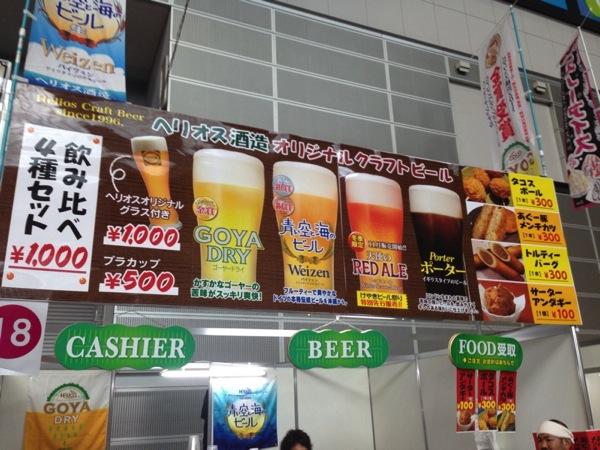 Keyaki beer 3668