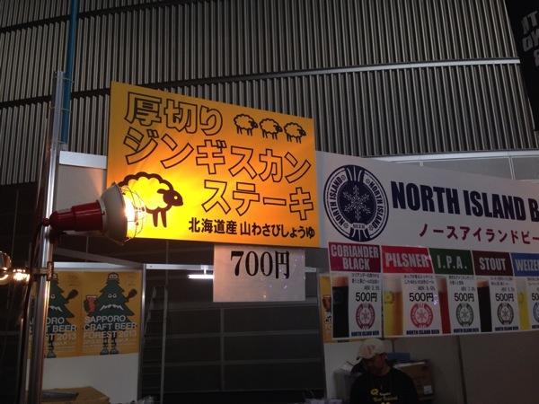 Keyaki beer 3673