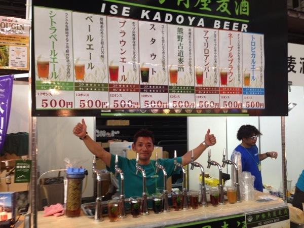 Keyaki beer 3676