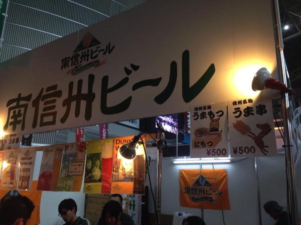 Keyaki beer 3677