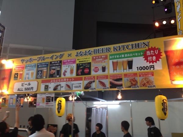 Keyaki beer 3680