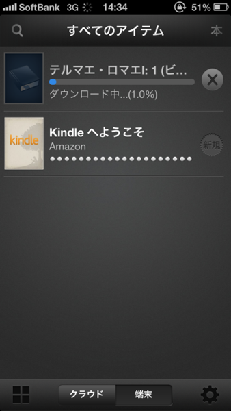 Kindle 3448