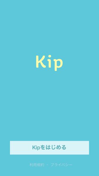 「Kip」自分だけのガイドマップを作れるiPhone向けマップエディタアプリ