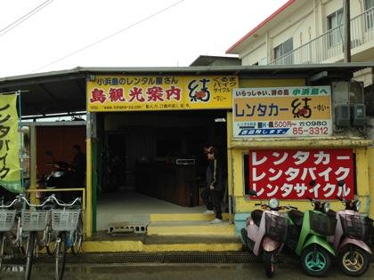 Kohamajima 5937