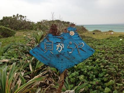 Kohamajima 5989