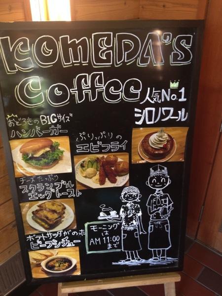 Komeda coffee 3161