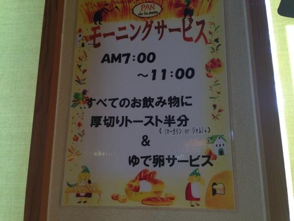 Komeda coffee 3162