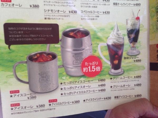 Komeda coffee 3164