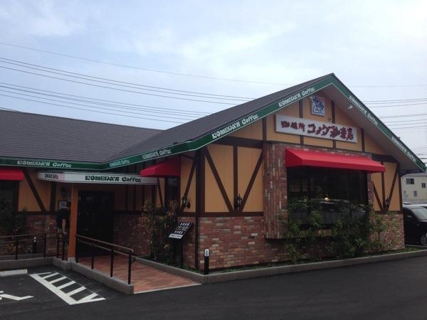「コメダ珈琲店(浦和)」浦和にもコメダ珈琲が出来ました!