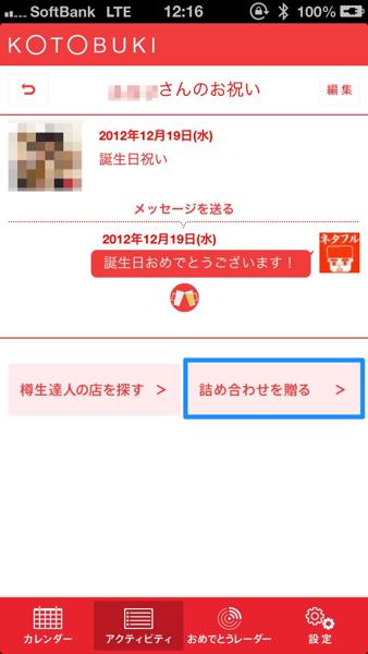Kotobuki 5268