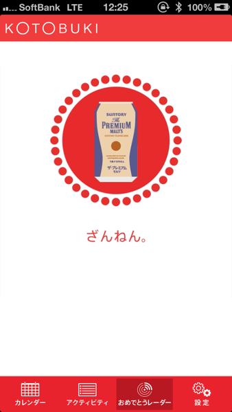 Kotobuki 5284