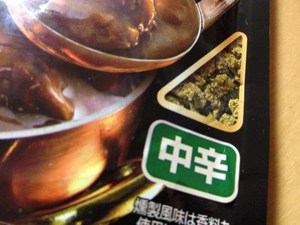 Kun curry 2447