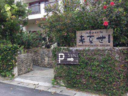 八重山そば処「来夏世(くなつゆ)(石垣島)」島出身の人がオススメする一軒家風で雰囲気の良い美味しい店