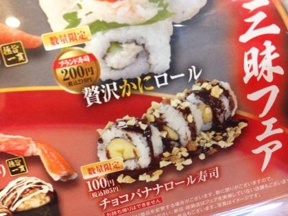 Kura zushi 6555