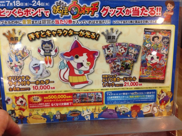 Kurazushi yokai watch 0807