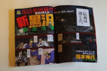 「新黒沢 最強伝説」ビッグコミックオリジナルで復活してた!!
