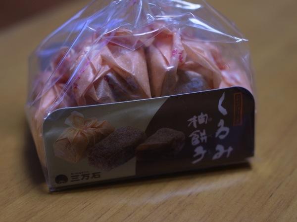【福島旅行】郡山土産の三万石「くるみ柚餅子」