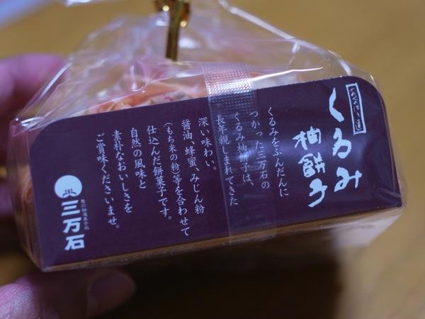 Kurumi yubeshi 4767