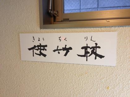 優しい中華料理「侠竹林」で青椒肉絲ランチ(浦和)