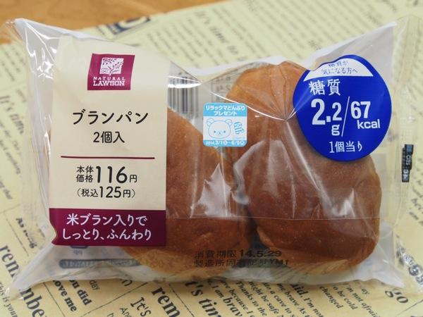 Lawson bakery 0025