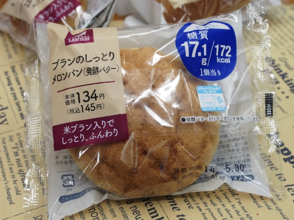 Lawson bakery 0035