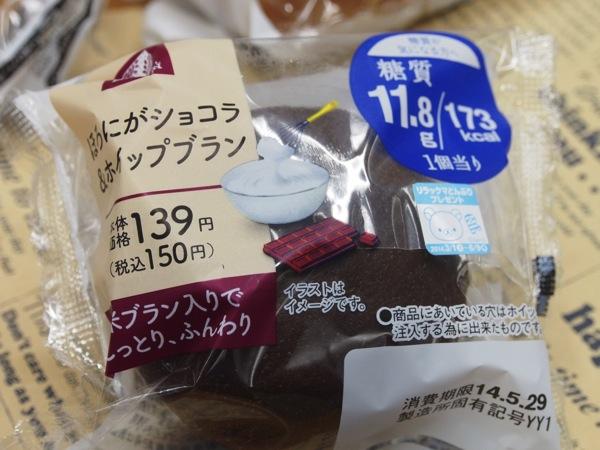 Lawson bakery 0038