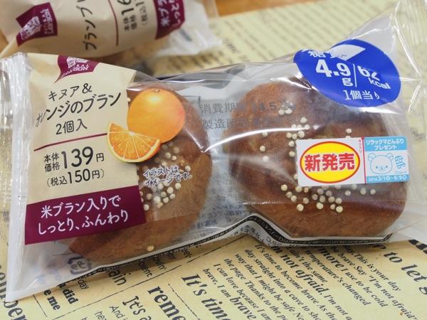 Lawson bakery 0044