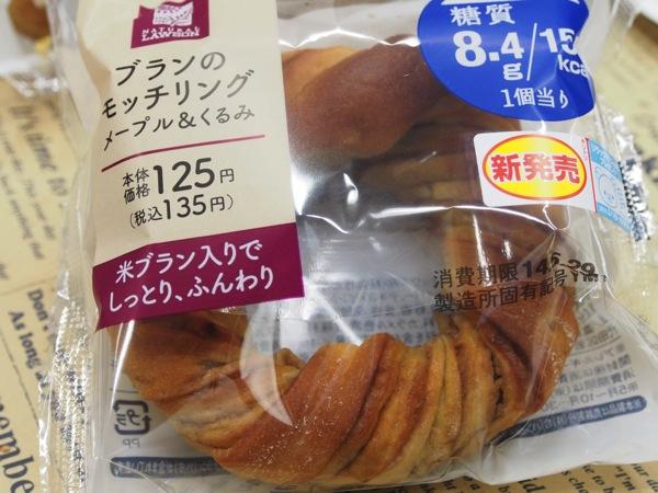 Lawson bakery 0047