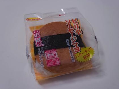 Lawson onigiri14231