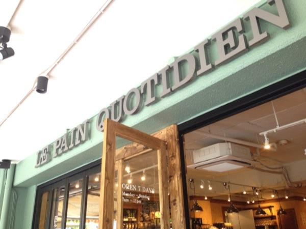 【閉店】「LE PAIN QUOTIDIEN(ル・パン・コティディアン)」代官山 蔦屋書店の隣でパンランチ