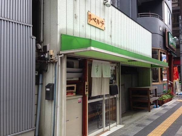 浦和の謎の寿司屋「リベルテ」 9249