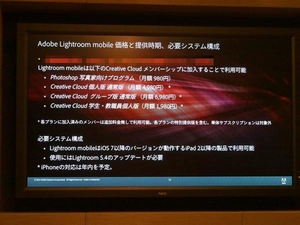 Lightroom mobile 0014