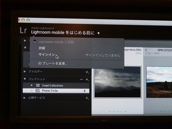 Lightroom mobile 0019
