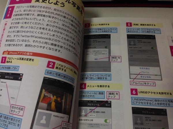 Line book 7838