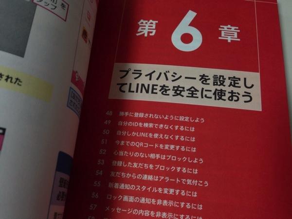 Line book 7840