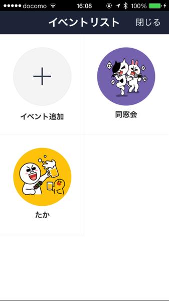 【LINE】「LINEスケジュール」メンバーの日程調整が手軽にできる機能の使い方