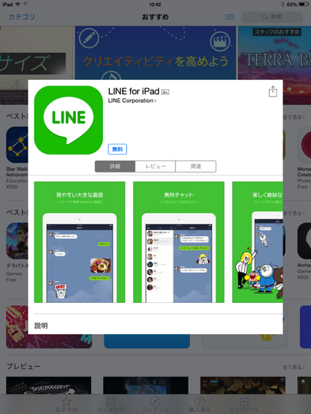 「LINE for iPad」リリース!iPadでもLINEの利用が可能に