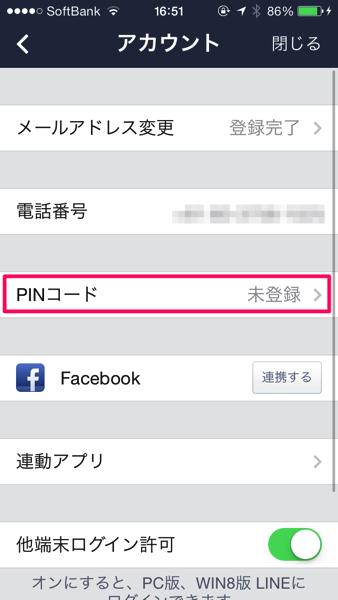 Line pin 0721